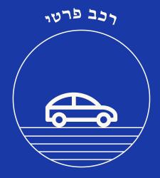 רכב פרטי